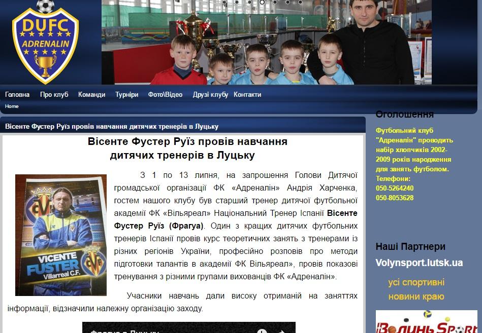 Вісенте Фустер Руїз провів навчання дитячих тренерів в Луцьку