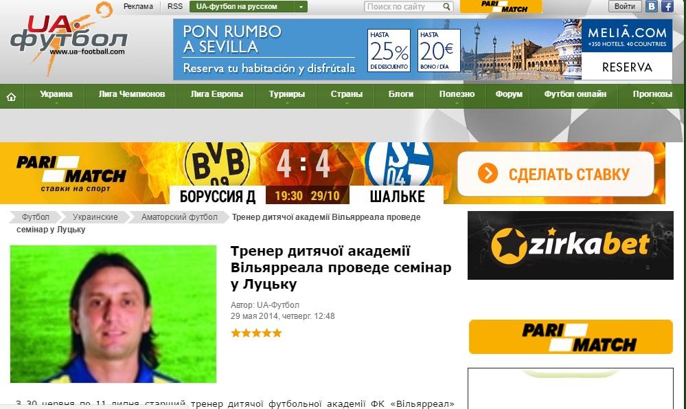 Тренер дитячої академії Вільярреала проведе семінар у Луцьку